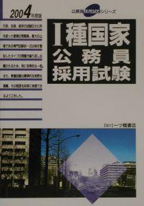 1種国家公務員採用試験 2004年度版