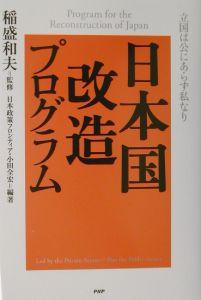 日本国改造プログラム