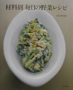 材料別毎日の野菜レシピ