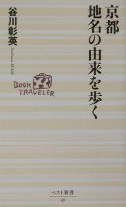 京都地名の由来を歩く