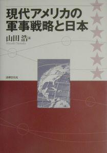 現代アメリカの軍事戦略と日本