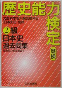 歴検2級日本史過去問集