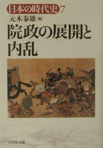 日本の時代史 院政の展開と内乱