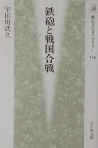 『鉄砲と戦国合戦』宇田川武久