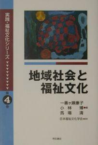 実践・福祉文化シリーズ 地域社会と福祉文化 第4巻