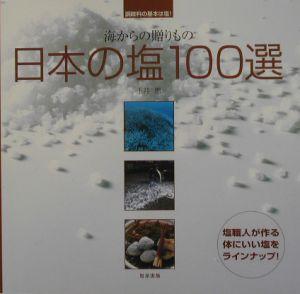 日本の塩100選