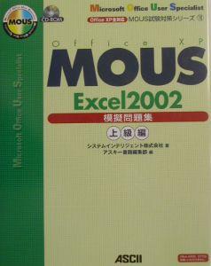 ROM付MOUS Excel2002模擬問題集