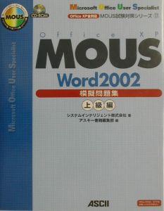 ROM付MOUS Word2002模擬問題集