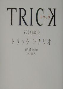 『トリックシナリオ』蒔田光治