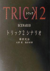 『TRICK 2 シナリオ』蒔田光治