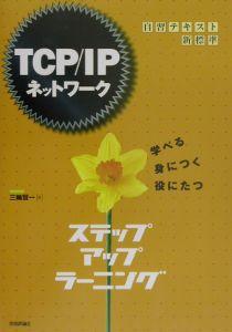 TCP/IPネットワークステップアップラーニング