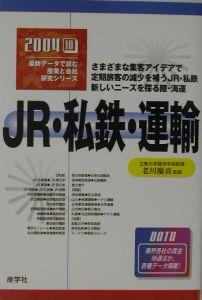 JR・私鉄・運輸 2004年版