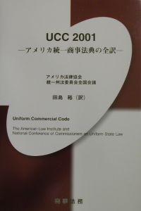 アメリカ法律協会『UCC 2001』