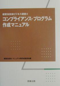 コンプライアンス・プログラム作成マニュアル
