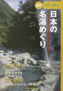 日本の名湯めぐり 中部・北陸編