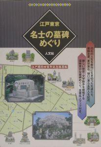 江戸東京名士の墓碑めぐり