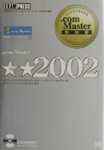.com Master★★-ダブルスター- 2002