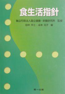 『食生活指針』田中平三