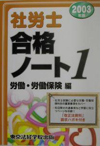 社労士合格ノート 2003年版 1(労働・労働保