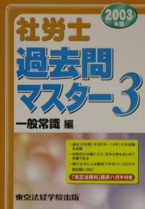 社労士過去問マスター 一般常識編 2003年版 3