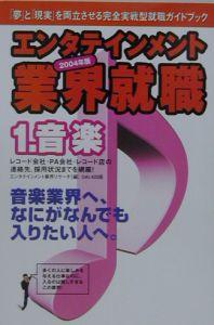 エンタテインメント業界就職 音楽 2004年版 1