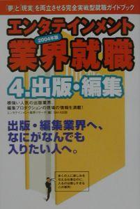 エンタテインメント業界就職 出版・編集 2004年版 4