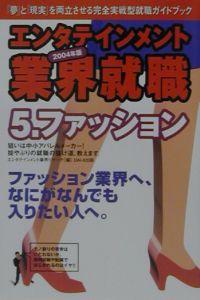 エンタテインメント業界就職 ファッション 2004年版 5