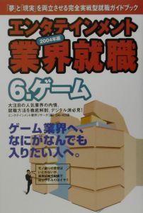 エンタテインメント業界就職 ゲーム 2004年版 6