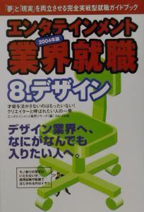 エンタテインメント業界就職 デザイン 2004年版 8