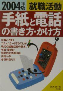 就職活動手紙と電話の書き方・かけ方 〔2004年版〕