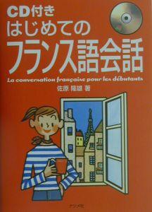CD付きはじめてのフランス語会話