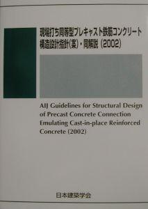 現場打ち同等型プレキャスト鉄筋コンクリート構造設計指針(案)・同解説