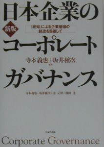 日本企業のコーポレートガバナンス
