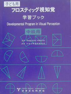 フロスティッグ視知覚学習ブック 中級用