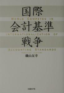 国際会計基準戦争