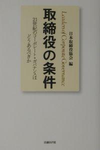 『取締役の条件』日本取締役協会