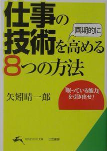 『仕事の技術を画期的に高める8つの方法』矢矧晴一郎