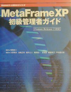MetaFrame XP初級管理者ガイド