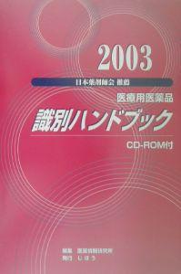医療用医薬品識別ハンドブック 2003年版