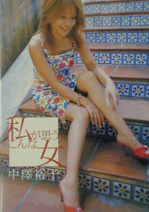 『中澤裕子写真集 「私が思う、こんな女」』Masashige Ogata