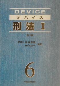 デバイス刑法 1(総論)