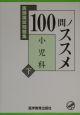 100問ノススメ小児科(下)