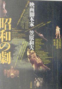 『昭和の劇』荒井晴彦