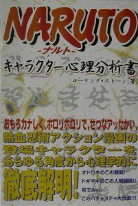 Narutoキャラクター心理分析書