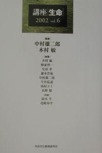講座生命 vol.6
