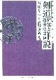 OD>剣道神随と指導法詳説