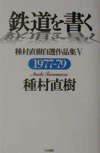 鉄道を書く 5(1977ー79)