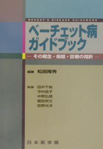 松田隆秀『ベーチェット病ガイドブック』