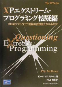 ピート マクブリーン『XPエクストリーム・プログラミング懐疑編』