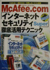McAfee.com「インターネットセキュリティSuper」徹底活用テクニック